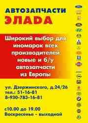 Автомагазин по улице Дзержинской 24/26