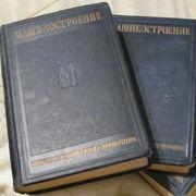 Машиностроение. Энциклопедический справочник. 15 томов.