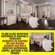 Мебель в Рязани - спальни,  диваны,  гостиные от фабрики